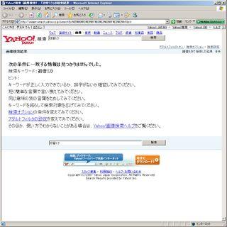 Miku_071018_yahoo